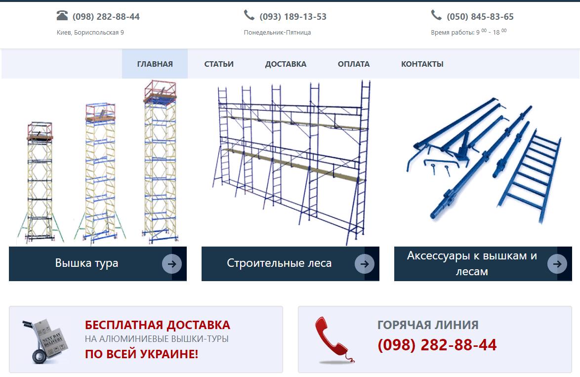 Фото с магазина Vyshka.kiev.ua
